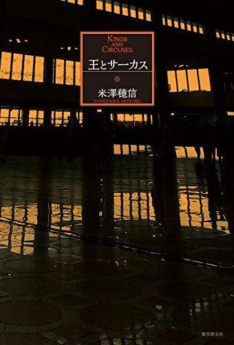 王とサーカス 米澤 穂信, :::出版社: 東京創元社 (2015/7/31):::Kindle