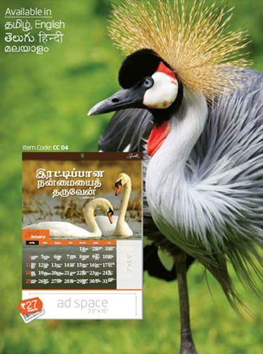 We manufacturer Pentecost Christian Tamil Calendar 2015 with chosen verses from the Bible. These 2015 calendar is printed with premium quality high resolution images and also with translations in King James Version.