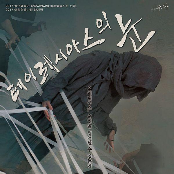 [초대이벤트] 연극 <테이레시아스의 눈> 초대이벤트 - 11월 11일(토) 7시 대학로 달빛극장