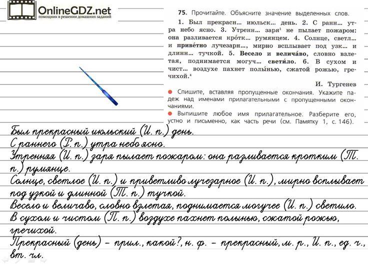 Гдз по физики р.а гладкова ф.с. цодиков