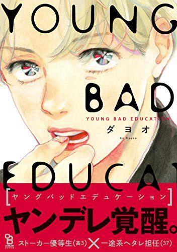 YOUNG BAD EDUCATION (onBLUEコミックス)   ダヨオ http://www.amazon.co.jp/dp/4396783531/ref=cm_sw_r_pi_dp_OQ-nub1XMYGGR