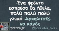 -Ένα φρέντο εσπρέσο θα ήθελα - Ο τοίχος είχε τη δική του υστερία – #adekastos_baras
