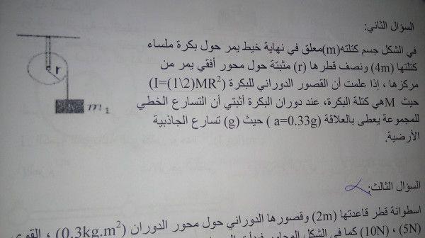 سؤال فيزياء الحركة الدورانية Math Math Equations Mr