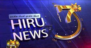 Hiru TV News 30-12-2016 Online. Hiru TV Sinhala News 2016-12-30 Videos Online, Hiru News. Sinhala News 30.12.2016, Sri Lankan TV News 12/30 | 2016 12 ...