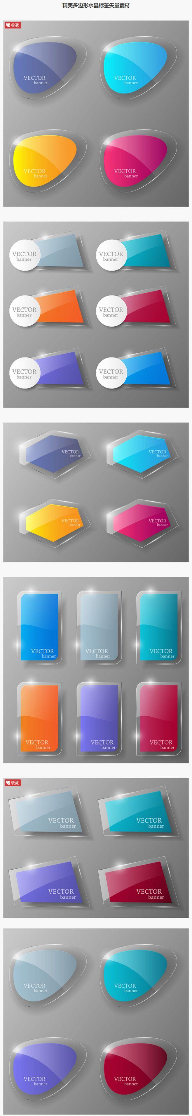 精美多边形水晶标签矢量素材 - 素材中国...