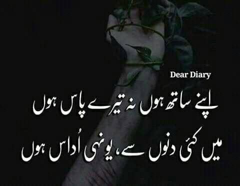 Deep Love Quotes For Her In Urdu : deep poetry so urdu quotes mobile urdu poetry download beautiful ...