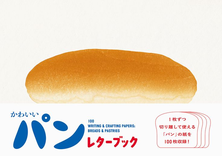 """Cover of """"100 Writing & Crafting Papers: Breads & Pastries"""" #JapaneseDesign #Bread #Pastry"""