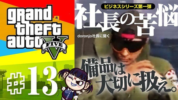 【PS4でGTA5】バイカーパッチ実装なんだけど!仲間とドタバタと楽しみながら遊ぶ!