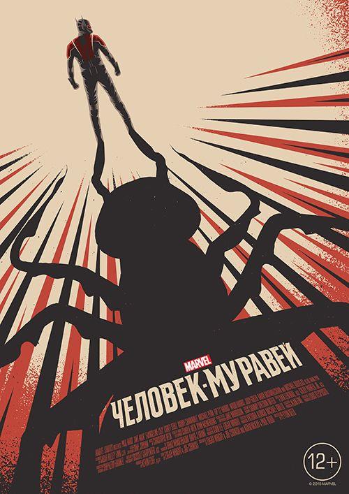 Уникальные арт-постеры к фильму MARVEL «Человек-муравей» | Новости | MARVEL