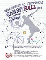 ΣυνΔΗΜΟΤΗΣ: Τουρνουά μπάσκετ 3Χ3 φιλανθρωπικού χαρακτήρα διοργ...