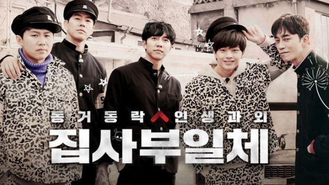 집사부일체 고정 멤버 구성에 변화가 생긴다 2020 가수 배우 인생