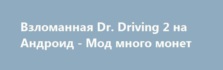 Взломанная Dr. Driving 2 на Андроид - Мод много монет http://android-comz.ru/1115-vzlomannaya-dr-driving-2-na-android-mod-mnogo-monet.html   Основные характеристики Dr. Driving 2 на Андроид - популярная игрушка с категории гонки, опубликованная надежным разработчиком SUD Inc.. Для сборки игрушки вам надлежит обследовать действующую версию программного обеспечения, минимальное системное требование игры обуславливается от загружаемой версии. На данный момент - Требуемая версия Android 4.0.3…