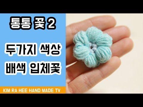 (코바늘)투톤 입체 꽃 만들기 통통한 꽃 다른버전 입니당 [김라희]kimrahee - YouTube