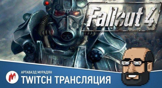 Сегодня, в 16:00 по московскому времени, бронированная дверь Убежища отворится, и из нее выйдет Артавазд Мурадян. Одна из самых ожидаемых игр этого года, Fallout 4, официально стартует лишь завтра,…