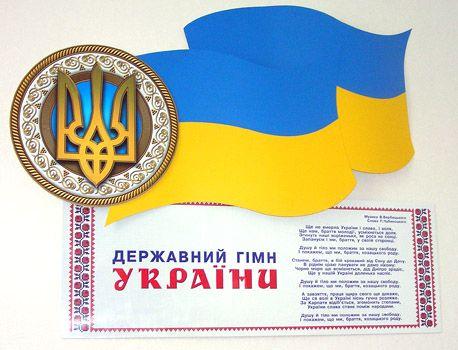Подарки ручной работы: Школьные стенды. Украинская символика.