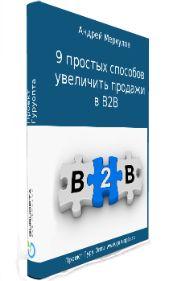 Бесплатные книги - Тренинги по продажам