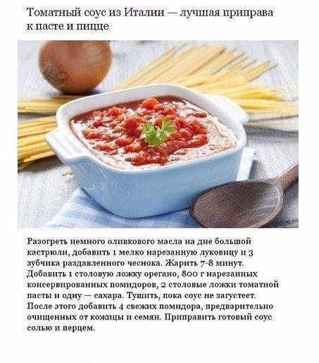 Аппетитные соусы, которые можно приготовить дома 7