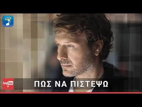 Γιάννης Πλούταρχος - Πως Να Πιστέψω - YouTube