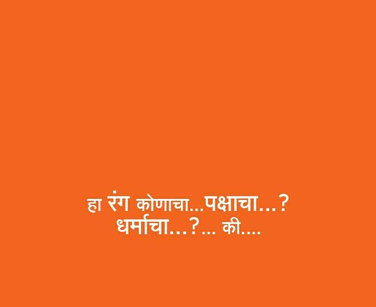Maharaj Tembe Swami Yanche Bol