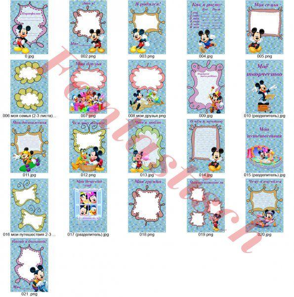 Портфолио для детского садика и школы: Портфолио для мальчика в детский сад Микки Маус и его друзья