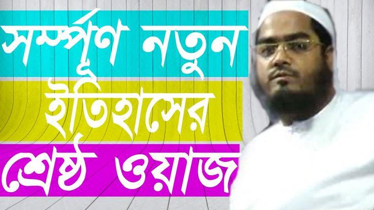Hafizur Rahman siddiki new bangla Bangla waz 2017 ইতিহাসের শ্রেষ্ঠ ওয়াজ ...