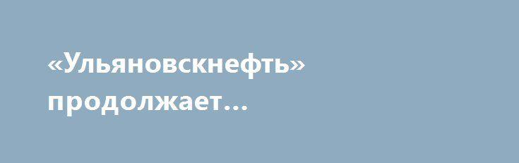 «Ульяновскнефть» продолжает автоматизацию производства http://www.nftn.ru/blog/uljanovskneft_prodolzhaet_avtomatizaciju_proizvodstva/2016-08-15-1868  ОАО «Ульяновскнефть», дочернее предприятие АО НК «РуссНефть», реализует проект по автоматизации процесса оперативного учета трубно-штанговой продукции (ТШП).  Проект подразумевает интеграцию оперативного учета ТШП с существующей на предприятии базой 1С:УПП в соответствии с действующим Регламентом по учету и движению трубно-штанговой продукции…
