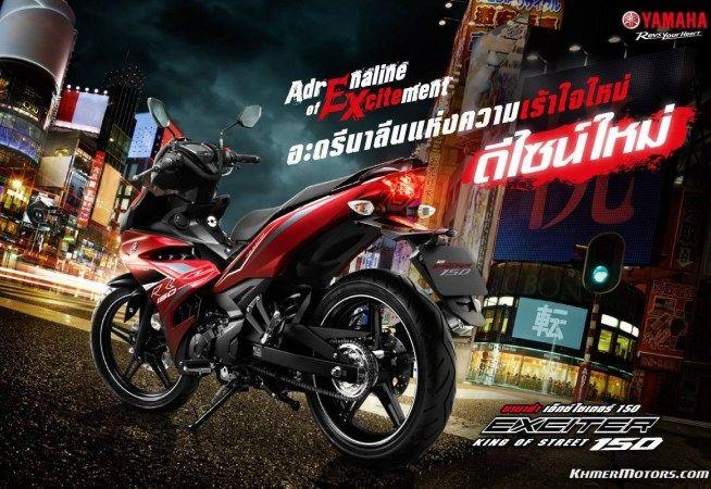 Yamaha Exciter150 2019 ច ញហ យ Yamaha Bike Motor