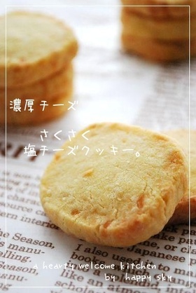 Salted cheese / cheesecake cookies 塩チーズクッキー