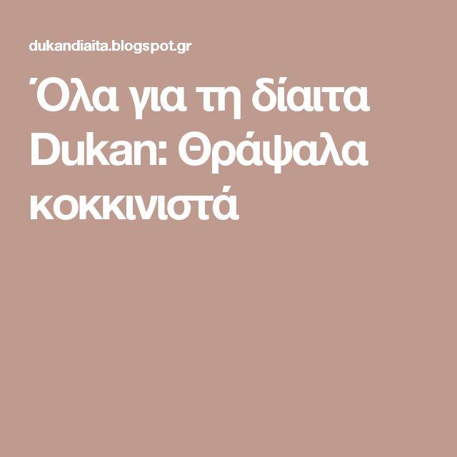 Όλα για τη δίαιτα Dukan: Θράψαλα κοκκινιστά