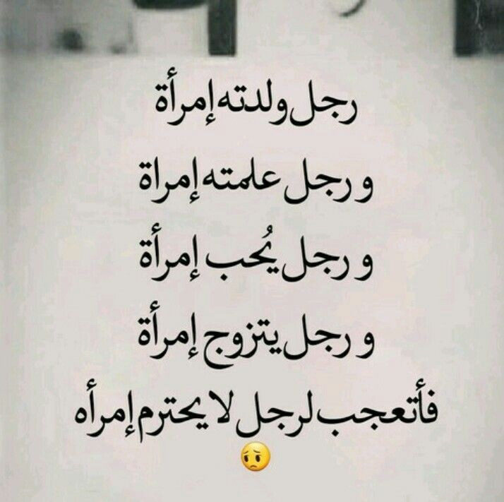 Pin By Justin Bieber On كبرياء انتى Islamic Love Quotes True Words Words