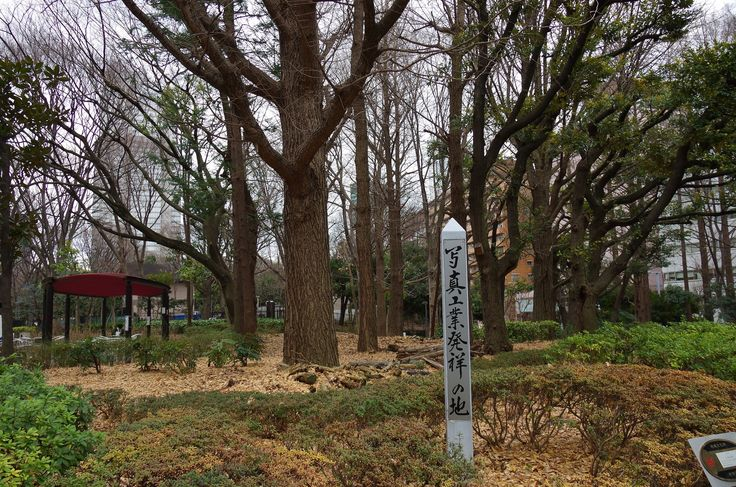 The birthplace of Japanese Photo Industry, Shinjuku central park. Konica was founded here.