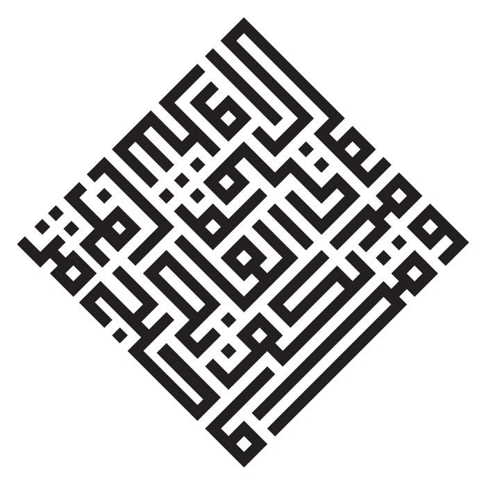 Kufi Calligraphy By Majid Al Yousef Calligraphy