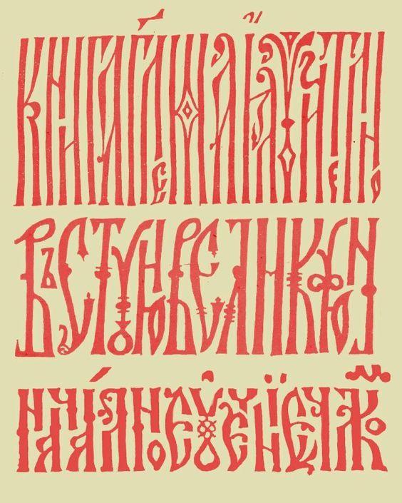 беларуси картинки славянский шрифт для было предложено сложить