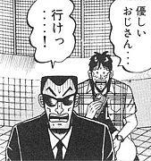 優しいおじさん…行けっ……! #レス画像 #comics #manga #感謝 #福本伸行