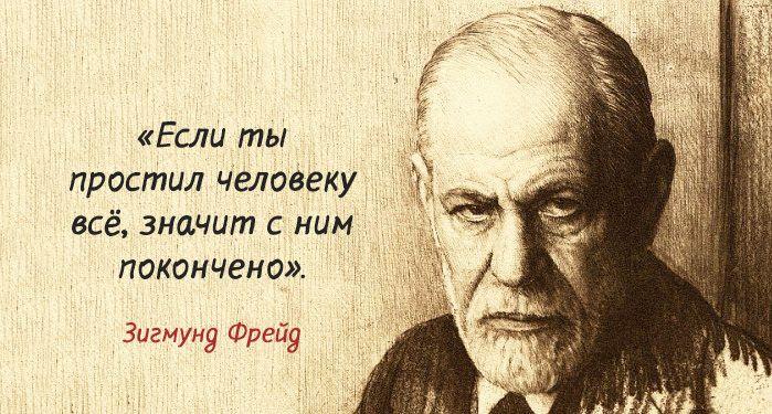 Wenn Sie dem Mann alles verzieh, dann fertig mit ihm. Sigmund Freud