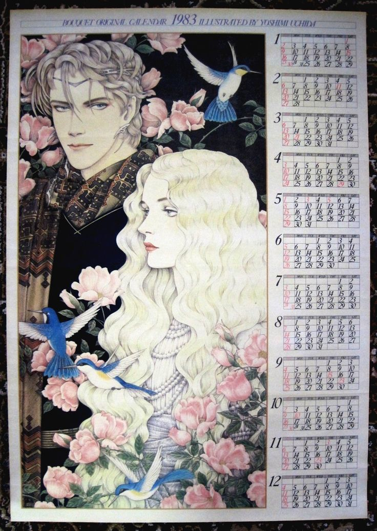 1983年ぶーけ1月号応募者全員プレゼント・カレンダー:内田善美「昔の夢」