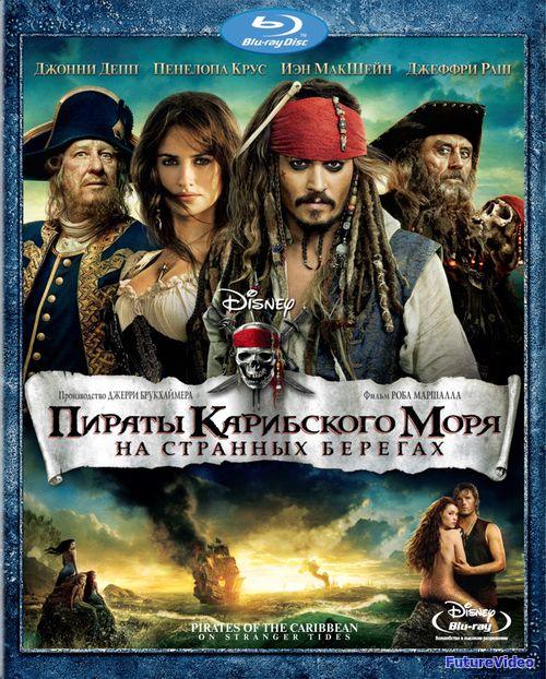 Пираты Карибского моря: На странных берегах (2011) - смотреть онлайн в HD бесплатно - FutureVideo