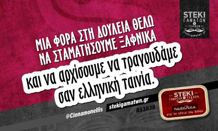 Μια φορά στη δουλειά θέλω να σταματήσουμε ξαφνικά @Cinnamonellis - http://stekigamatwn.gr/s3838/