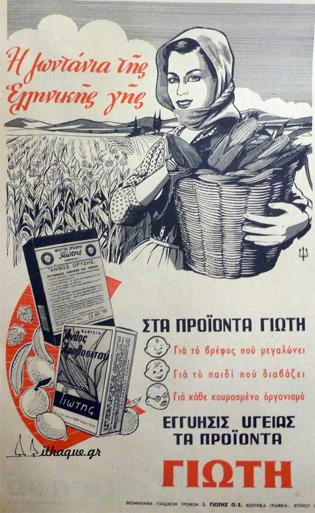 Παλιές Διαφημίσεις #78 | Ithaque
