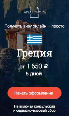 Виза в Грецию. Виза с доставкой на дом