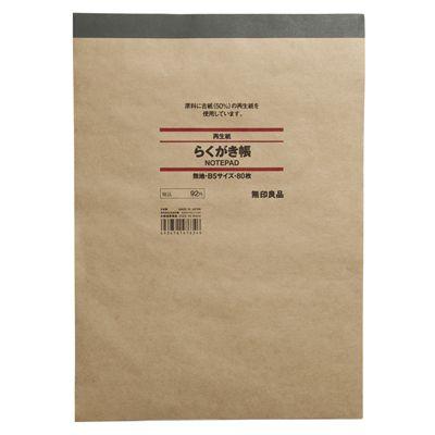 再生紙らくがき帳 無地・B5・80枚 | 無印良品ネットストア