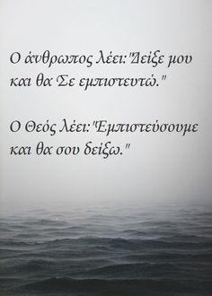 """#Edem O άνθρωπος λέει:""""Δείξε μου   και θα Σε εμπιστευτώ.""""  Ο Θεός λέει:""""Εμπιστεύσουμε και θα σου δείξω."""""""