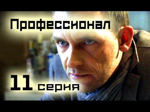 Сериал Профессионал 11 серия (1-16 серия) - Русский сериал HD