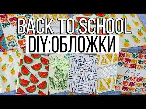 Back To School DIY: Украшаем тетрадные обложки своими руками - YouTube