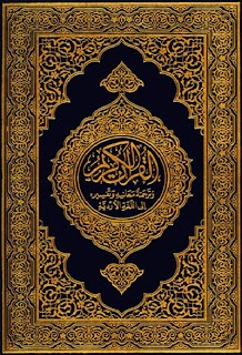 Holy Quran with Urdu Translation and Tafseer | Free Pdf Books