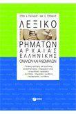 Λεξικό ρημάτων αρχαίας ελληνικής, ομαλών και ανωμάλων 17,50 ΠΑΤΑΚΗΣ