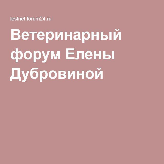 Ветеринарный форум Елены Дубровиной
