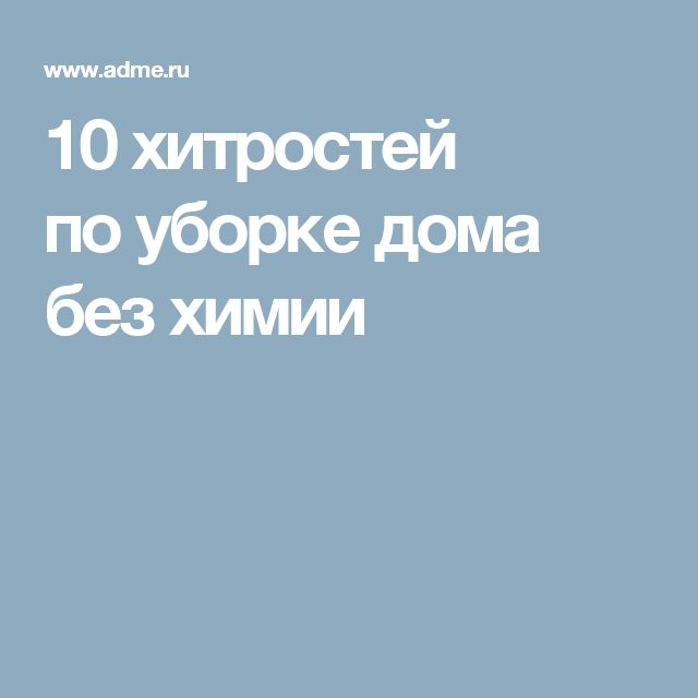 10хитростей поуборке дома без химии