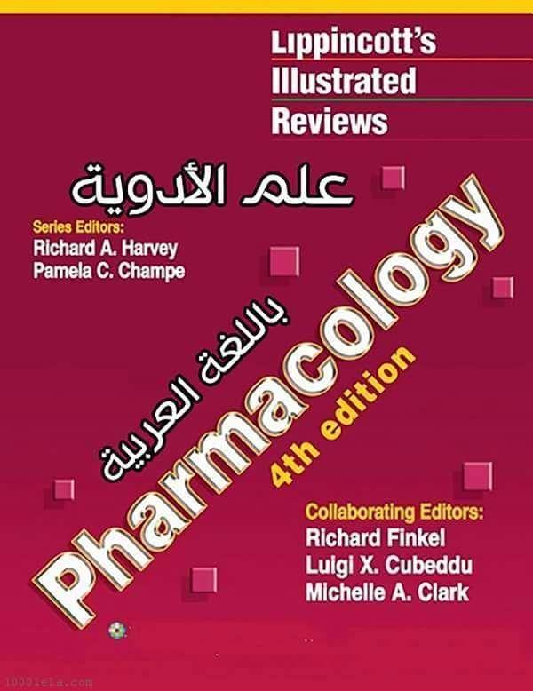 الكتاب الطبي الجامعي الغذاء والتغذية pdf
