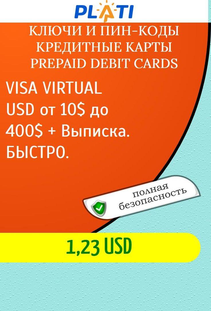 VISA VIRTUAL USD от 10$ до 400$    Выписка. БЫСТРО. Ключи и пин-коды Кредитные карты Prepaid Debit Cards